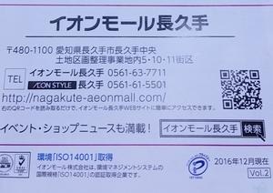 nagakute-lounge6.jpg
