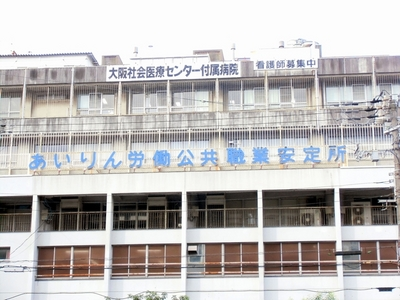 あいりん労働公共安定所2.JPG