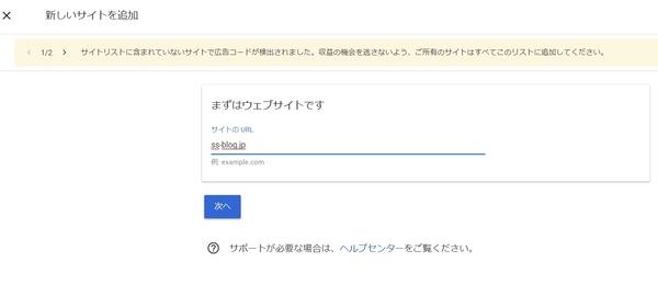 アドセンス2.jpg