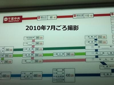 北大阪急行初乗り.jpg