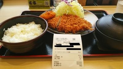 松乃家ロースカツプラスコロッケ定食.jpg