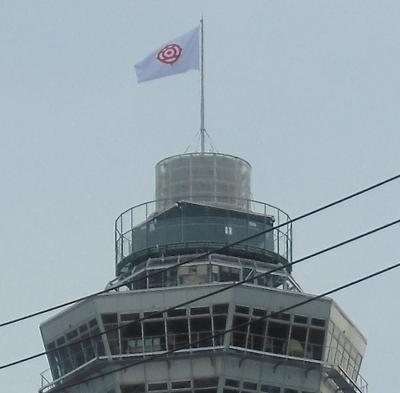 通天閣の日立旗.jpg