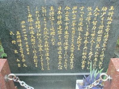 阪田三吉記念碑3.jpg